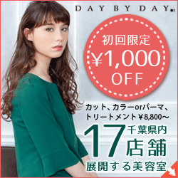 DAY BY DAY 初回限定¥1,000 OFF