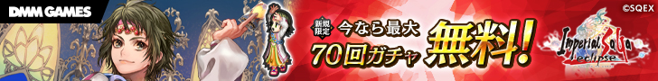 DMM GAMES 今なら最大70回ガチャ無料!