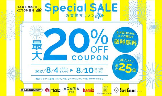 SpecialSALE 最大20%OFF