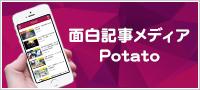 面白記事メディア Potato